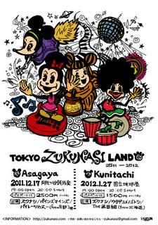tokyozukunasiland.jpg